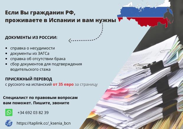 Документы из России